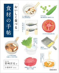 おいしく食べる 食材の手帖
