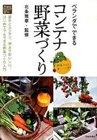 ベランダでできるコンテナ野菜づくり / Happy vegetable life
