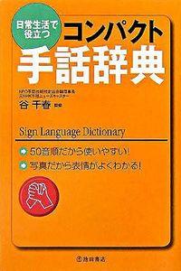 日常生活で役立つコンパクト手話辞典