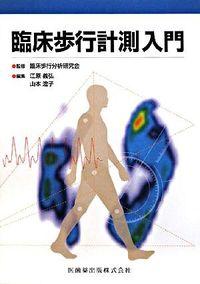 臨床歩行計測入門