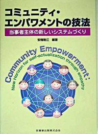 コミュニティ・エンパワメントの技法 / 当事者主体の新しいシステムづくり
