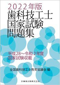 歯科技工士国家試験問題集 2022年版