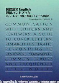 国際論文English投稿ハンドブック カバーレター作成・査読コメントへの返答