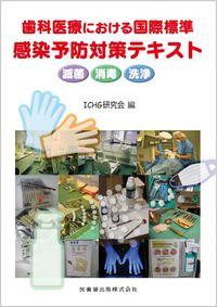 歯科医療における国際標準 感染予防対策テキスト滅菌・消毒・洗浄
