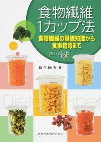 食物繊維1カップ法 食物繊維の基礎知識から食事指導まで