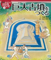 絵本版おはなし日本の歴史 3
