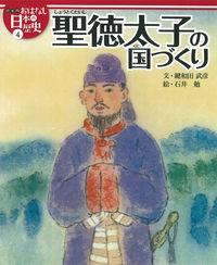 絵本版おはなし日本の歴史 4