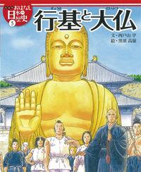 絵本版おはなし日本の歴史 5