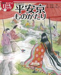 絵本版おはなし日本の歴史 7