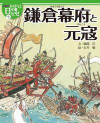 絵本版おはなし日本の歴史 9