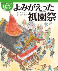 絵本版おはなし日本の歴史 10