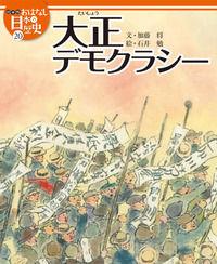 絵本版おはなし日本の歴史 20