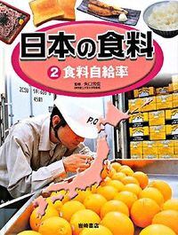 日本の食料 2