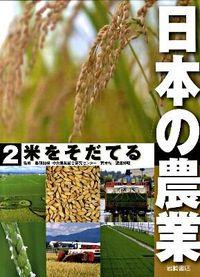 日本の農業 2