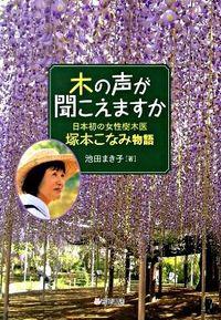 木の声が聞こえますか / 日本初の女性樹木医・塚本こなみ物語