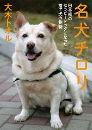 名犬チロリ / 日本初のセラピードッグになった捨て犬の物語