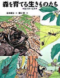 森を育てる生きものたち / 雑木林の絵本