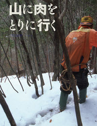 山に肉をとりに行く (ちしきのぽけっと15)