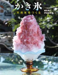 かき氷 / 天然氷をつくる