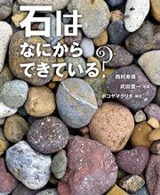 石はなにからできている?