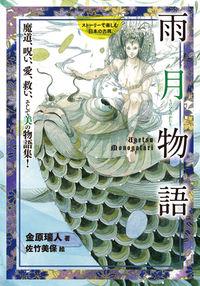 雨月物語 / 魔道、呪い、愛、救い、そして美の物語集