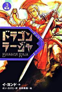 ドラゴンラージャ 3