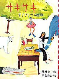 サキサキ / オノマトペの短歌