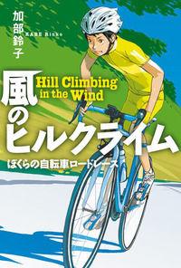 風のヒルクライム / ぼくらの自転車ロードレース