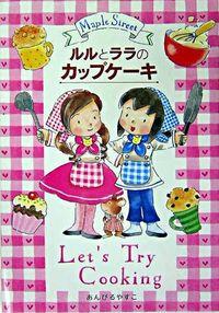 ルルとララのカップケーキ