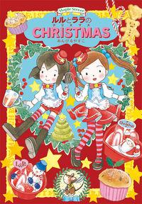 ルルとララのクリスマス Maple Street おはなしトントン ; 43