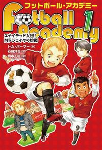 フットボール・アカデミー 1