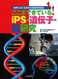 世界にほこる日本の先端科学技術 1