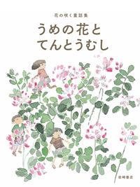 うめの花とてんとうむし