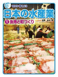 守ろう・育てよう日本の水産業 1