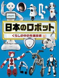 日本のロボット くらしの中の先端技術