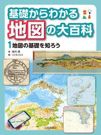 地図の基礎を知ろう