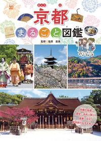 京都まるごと図鑑