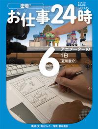 アニメーターの1日〈夏川憲介〉