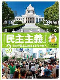 日本の民主主義はどうなのか?