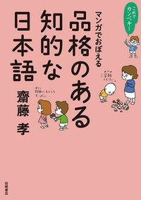 これでカンペキ! マンガでおぼえる 品格のある知的な日本語