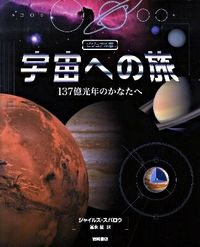 宇宙への旅 / 137億光年のかなたへ
