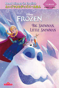 "アナと雪の女王 ""Big Snowman, Little Snowman"""
