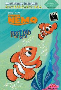 """ファインディング・ニモ """"Best Dad in th Sea"""""""