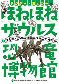 ドクター・ヨッシーのほねほねザウルス恐竜博物館3