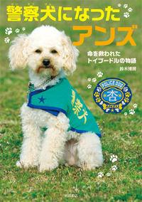 警察犬になったアンズ / 命を救われたトイプードルの物語