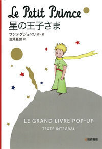 星の王子さま LE GRAND LIVRE POP-UP