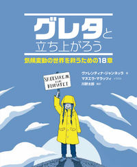 グレタと立ち上がろう / 気候変動の世界を救うための18章