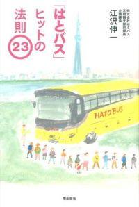 「はとバス」ヒットの法則23