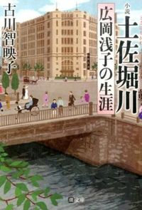 土佐堀川 / 広岡浅子の生涯