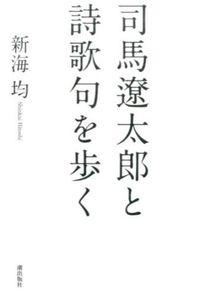 司馬遼太郎と詩歌句を歩く
